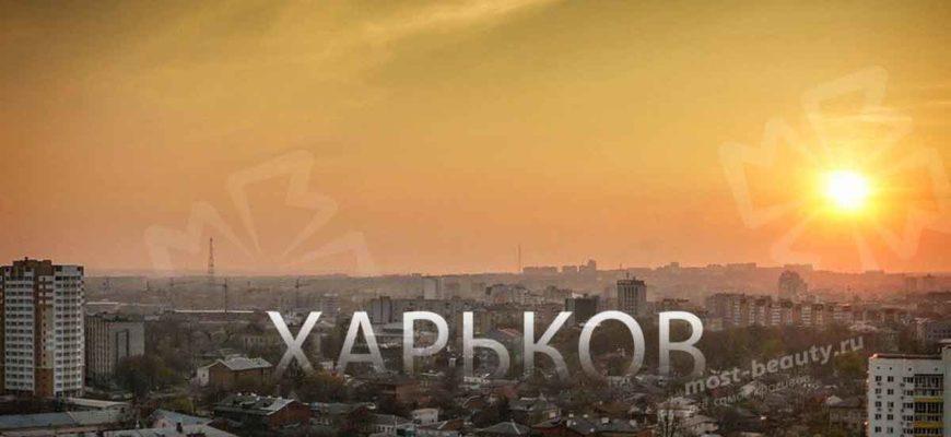 Харьков. CC0