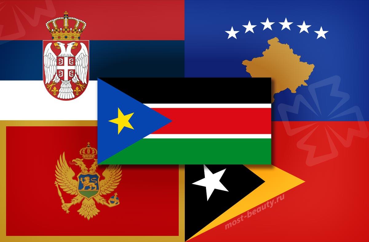 Страны, которые появились в 21 веке (5 новых государств)