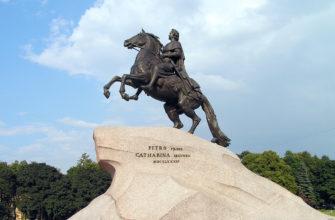 Бронзовый всадник (Санкт-Петербург)